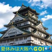 【夏休み】今年の夏休みは大阪へGO!! ◆素泊まり◆