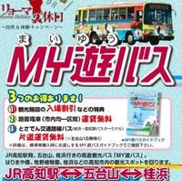 ☆お得に高知市内をぐるっと観光!MY遊バスチケット(観光周遊バス、路面電車1日乗車券付き)プラン