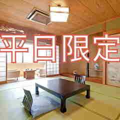 【平日限定ひとり旅プラン】夕食はお部屋食でごゆっくり♪和室お一人様利用