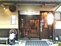 【村上三昧♪】村上の有名割烹「千渡里」(ちどり)で食べる夕食プラン【送迎付】