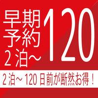 【さき楽120】2泊〜 120日前までの思いたったらすぐ予約お得にステイ 暮らす旅■素泊まり