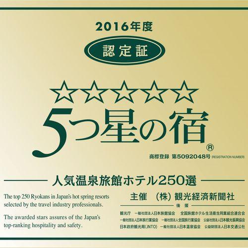 新潟・湯田上温泉 ホテル小柳 関連画像 7枚目 楽天トラベル提供