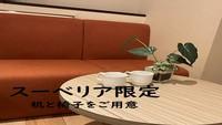 【楽天限定】お好きなドラマ・映画を見放題♪(お昼12時チェックアウト)