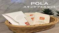 【楽天限定】カップルや女子旅に♪POLAセット付プラン☆