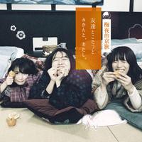 【部屋食】お得に旅する京都特別プラン朝食付き お庭が見えるお部屋でこたつでほっこり