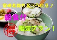 【6月・7月必見!期間限定!】宮崎名物も食べられるセットメニューの朝食付♪交通アクセス・立地条件◎