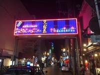 ◆夜は繁華街にGO!◆ニシタチまで徒歩1分!生ビール等の特典付き居酒屋マップ付◆素泊まり◆