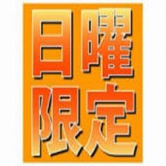 【日曜限定】【最安値】◆素泊まり◆繁華街まで徒歩1分◆宮崎空港から15分◆コーヒー券付き◆