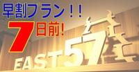 【早割】★☆★7日前早割プラン★☆★