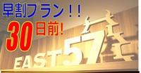 【早割】★☆★30日前早割プラン★☆★