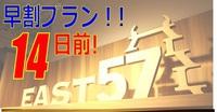 EAST57 ASAKUSABASHI