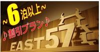 【連泊割】★☆★6泊以上でお徳にSTAY★☆★