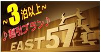 【連泊割】★☆★3泊以上でお徳にSTAY★☆★