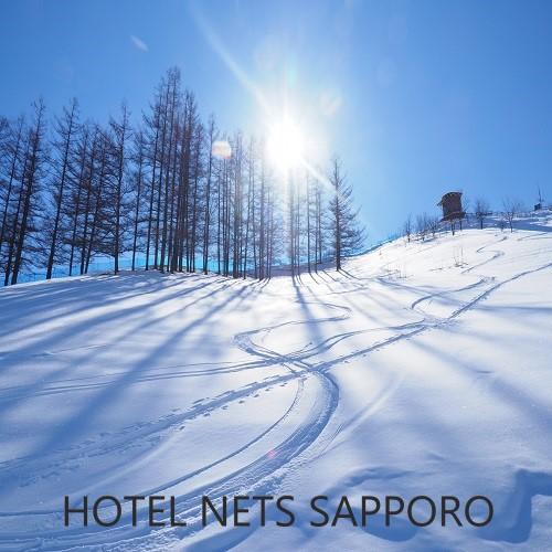 【スキー&スノボ】特集ススキノinステイプラン◆レイトチェックアウト12時■素泊り