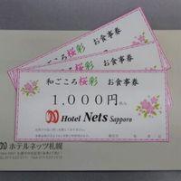 『和ごころ桜彩』お一人様3,000円分食事券付き 朝食付きプラン