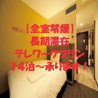 【全室禁煙】長期滞在・テレワークプラン〜清掃は3日に1回〜素泊り〜
