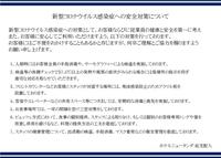 【春夏旅セール】シンプル素泊まりプラン