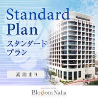◆オンライン決済のみ◆スタンダードプラン(素泊まり)