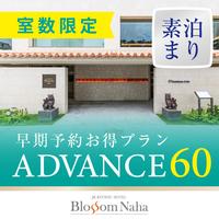 2018年4月〜 さき楽【室数限定】ADVANCE60(素泊まり)  早期ご予約がお得!
