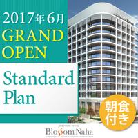 スタンダードプラン(朝食付) ◆2017年6月グランドオープン◆