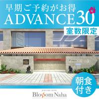 さき楽【室数限定】ADVANCE30(朝食付) 早期予約がお得 2017年6月オープン