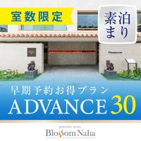 2018年4月〜さき楽【室数限定】ADVANCE30(素泊まり)  早期ご予約がお得!