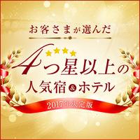 1周年記念特別素泊りプラン 【大浴場無料、ドリンクバーサービス】 嬉しい特典付き!