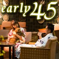 【さき楽45】Premium★広々特別室でワンちゃんと〜オールインクルーシブ&個室食事♪