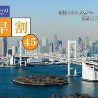 《ツイン2名》◆さき楽45◆ビジネスやレジャーに最適☆東京駅から徒歩3分軽朝食つき♪