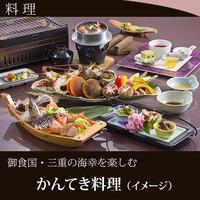 【直前割】見つけたあなたはラッキー♪直前割でお得に宿泊♪《かんてき料理》1泊2食¥9480〜