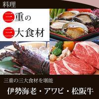 【冬春旅セール】夕食フリードリンク付!三大味覚を堪能♪海楼最上級! 1泊2食