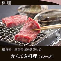 【グレードUP】アワビ&国産牛を夕食にプラス!料理重視プラン《上かんてき料理》1泊2食¥12980〜