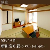 新和室8畳(風呂付)【禁煙】