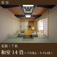 和室14畳(風呂なし)【禁煙】
