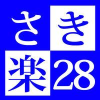 【さき楽28】別府あぶり料理スタンダード《泉-せん-》1泊2食