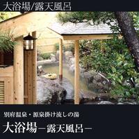 【楽天トラベルセール】25%OFF【1泊朝食付】チェックインは22時まで♪別府温泉へハーフトリップ!