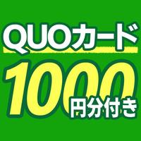 【Go To トラベル対象外】【出張応援!】クオカード1,000円分付きプラン