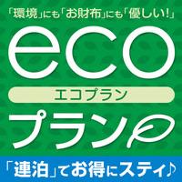 【2連泊以上〜】ECOプラン(素泊まり)◆Wi−Fi OK