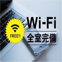スタンダードプラン【大浴場・朝食バイキング・Wi-Fi完備・駐車場無料】