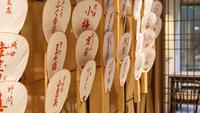 【室数限定 朝食無料】〜期間限定価格で名店「八坂圓堂」こだわりの朝食を堪能〜