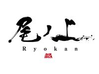 尾ノ上Ryokan