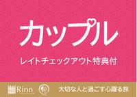 【カップル】レイトチェックアウト特典付★大切な人と過ごす心躍る京都旅<素泊まり>