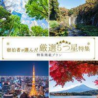 【宿泊者が選んだ厳選5つ星受賞記念プラン】大阪の中心で和の癒しと寛ぎを《1泊2食》