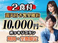 【露天風呂付客室】【5月31日まで販売!期間&室数限定】2食付き/10,000円〜 ポッキリプラン♪