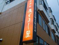 【朝食付き】天然温泉×観光&ビジネス〜チェックイン19時まで〜