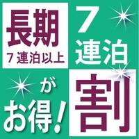 長期割 ウィークリープラン【大浴場・朝食バイキング・Wi-Fi完備・駐車場無料】