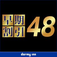 【さき楽48】48日前早割プラン≪朝食付き≫