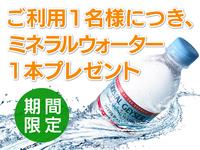 【喫煙】ミッドナイトビジネスプラン (24:00〜12:00)