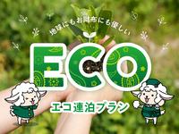 ☆ECO清掃でお得に連泊プラン☆ 〜お部屋の清掃は簡易清掃〜