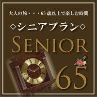 【シニアプラン】〜65歳以上で楽しむ時間〜
